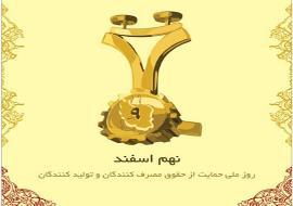 همایش 9 اسفند، روز ملی حمایت از حقوق مصرف کنندگان و تولیدکنندگان