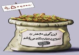 دژپسند: مردم از گران فروشی محصولات و کالاها ناراضی هستند
