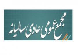 آگهی دعوت به مجمع عمومی عادی سالانه انجمن حمایت از حقوق مصرف کنندگان شهرستان مشهد